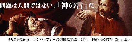 問題は人間ではない。「神の言」だ。・キリストに従う—ボンヘッファーの信仰に学ぶ—(再)・村上 伸氏(日本基督教団隠退教師)