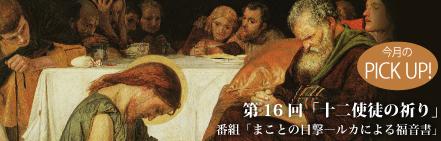 「十二使徒の祈り」まことの目撃―ルカによる福音書・小林和夫氏