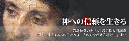 イエスを生きる・第14回「イエスの生き方3―人の力を超える運命―」岩島神父のキリスト教信仰入門講座