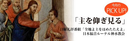 「主を仰ぎ見る」全地よ主をほめたたえよ・日本福音ルーテル神水教会
