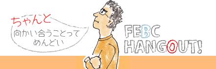 「ちゃんと向かい合うことってめんどい」FEBC HANGOUT!(長倉崇宣)