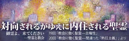 「教会に働く聖霊」御霊よ、来てください—聖霊と教会・関川泰寛氏、吉崎恵子