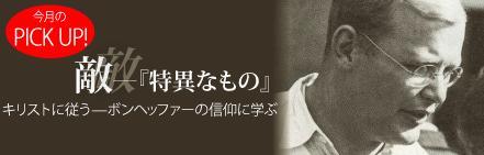 「敵ー『特異なもの』」キリストに従うーボンヘッファーの信仰に学ぶ・村上伸氏