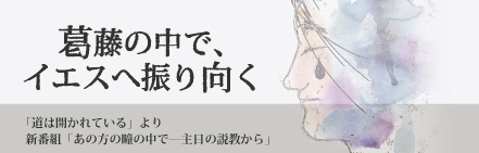 「道は開かれている」あの方の瞳の中で―主日の説教から・岡田 薫氏