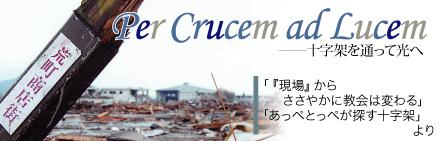 「『現場』からささやかに教会は変わる」Per Crucem ad Lucem-十字架を通って光へ・川上直哉氏・長倉崇宣