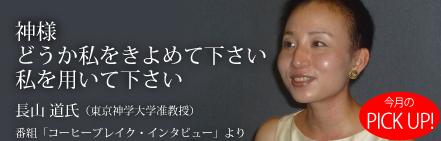 「神様どうかわたしをきよめて下さい私を用いて下さい」コーヒーブレイク・インタビュー・長山道氏