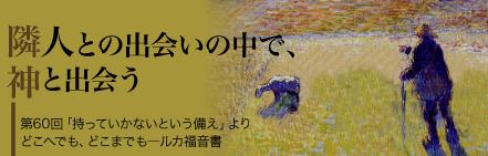 「持っていかないという備え」どこへでも、どこまでも―ルカによる福音書―・井幡清志氏