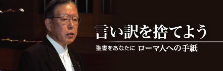 「言いわけを捨てよう」聖書をあなたにーローマ人への手紙・加藤常昭氏