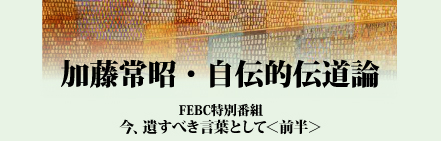 FEBC特別番組「今、遺すべき言葉として―加藤常昭・自伝的伝道論」前半・加藤常昭氏