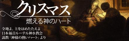 「神様の熱いハート」全地よ、主をほめたたえよ・日本福音ルーテル神水教会・角本浩牧師