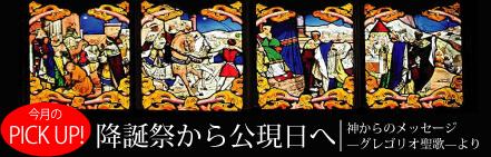 「降誕祭から公現日へ」神からのメッセージーグレゴリオ聖歌ー・橋本周子氏