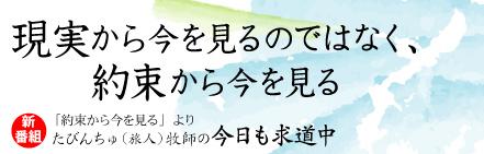 「約束から今を見る」たびんちゅ(旅人)牧師の今日も求道中・榎本恵氏、長倉崇宣