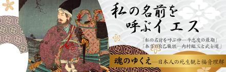 「私の名前を呼ぶ神―平忠度の最期」魂のゆくえ―日本人の死生観と福音理解・石居基夫氏・吉崎恵子