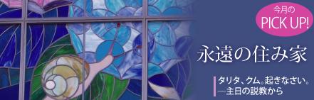 「永遠の住み家」タリタ、クム。起きなさい。―主日の説教から・上竹裕子氏