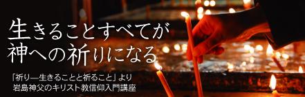 「祈り―生きることとと祈ること」岩島神父のキリスト教信仰入門講座・岩島忠彦氏
