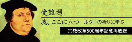 「受難週」我、ここに立つールターの祈りに学ぶ・石居正己氏(ルーテル学院大学名誉教授)