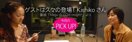 「ゲストは久々の登場!Kishikoさん」MeguのCCM insight!