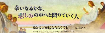 「幸いな人として生きよう」たとえ、言葉にならなくても―主日の説教から・伽賀由氏(日本メノナイトキリスト教会協議会日本メノナイト帯広キリスト教会牧師)
