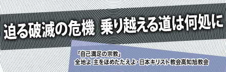 「自己満足の宗教」全地よ、主をほめたたえよ・日本キリスト教会高知旭教会・青木豊氏