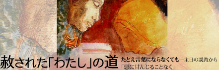 「赦された『わたし』の道」たとえ言葉にならなくても―主日の説教から(伽賀由氏)