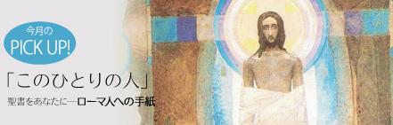 「このひとりの人」聖書をあなたに―ローマ人への手紙・加藤常昭氏