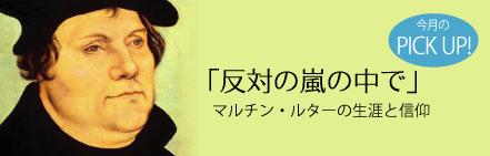 「反対の嵐の中で」マルチン・ルターの生涯と信仰・徳善義和氏