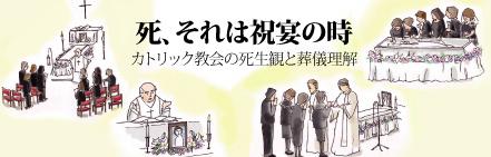 FEBC特別番組「死、それは祝宴の時 ―カトリック教会の死生観と葬儀理解」小田武彦氏