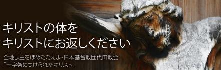 「十字架につけられたキリスト」全地よ主をほめたたえよ日本基督教団代田教会・平野克己氏