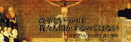 「改革というのは我々人間がするのではない」マルチン・ルターの生涯と信仰・第6回「福音主義教会の建設へ」徳善義和氏