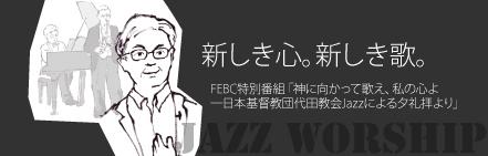 「新しき心。新しき歌。」FEBC特別番組「神に向かって歌え、私の心よ―日本基督教団代田教会Jazzによる夕礼拝より」