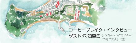 ゲスト沢知恵氏・コーヒーブレイク・インタビュー
