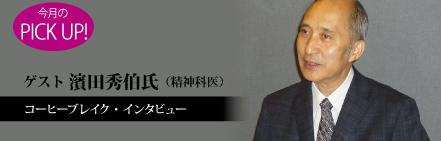 濱田秀伯氏(精神科医) ・コーヒーブレイク・インタビュー