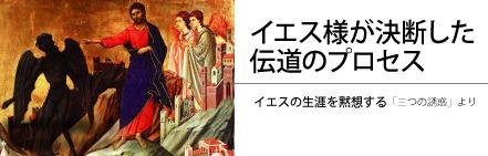 「イエス様が決断した伝道のプロセス」イエスの生涯を黙想する・英 隆一朗氏「三つの誘惑」より